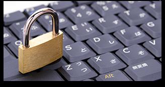 情報の安全性と真正性を確保